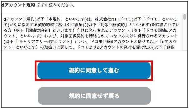 dアニメの無料おためしに登録する方法からログイン15