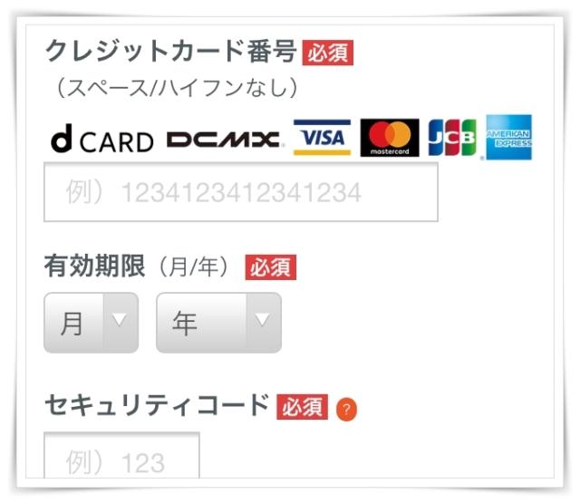 dアニメの無料おためしに登録する方法からログイン8