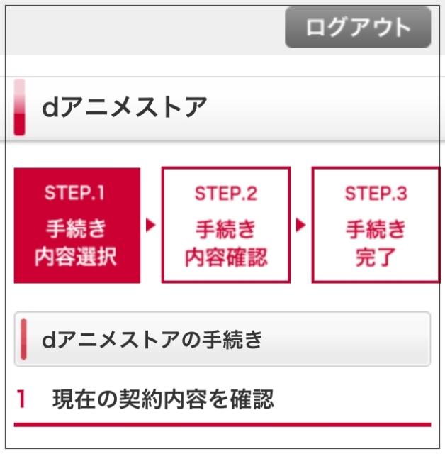 dアニメの解約方法7