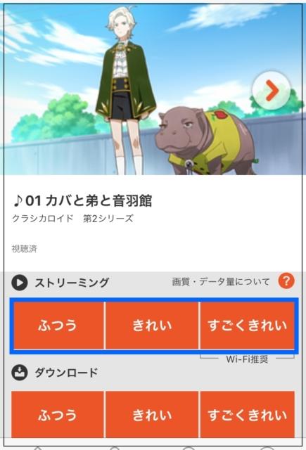dアニメのアプリを使いこなす方法まとめ7