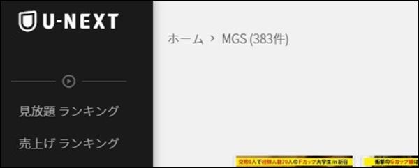 MGSのU-NEXT動画