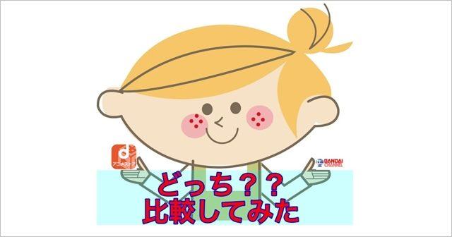 dアニメストアとバンダイチャンネルを比較してみた!
