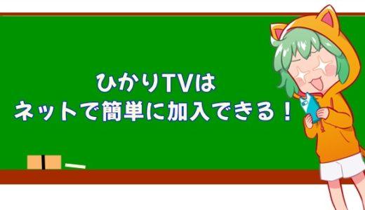 【アンテナ設置・導入工事不要!】ひかりTVはネットで簡単に加入できる!