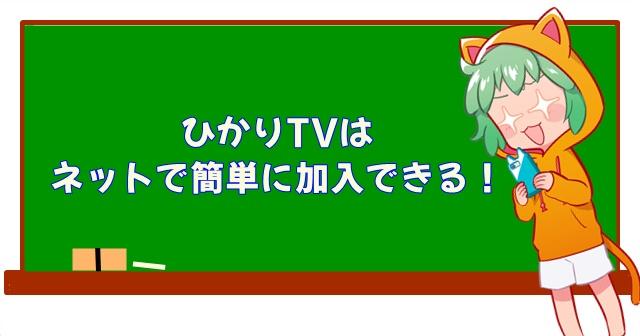 ひかりTVは ネットで簡単に加入できる!のアイキャッチ