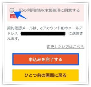 dアニメの無料おためしに登録する方法からログイン9
