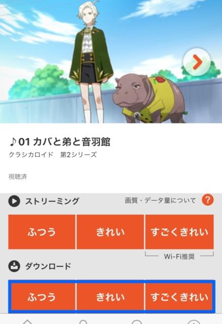 dアニメのアプリを使いこなす方法まとめ9