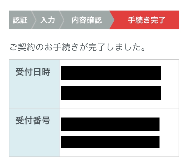 dアニメの無料おためしに登録する方法からログイン20