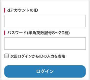 dアニメの無料おためしに登録する方法からログイン23