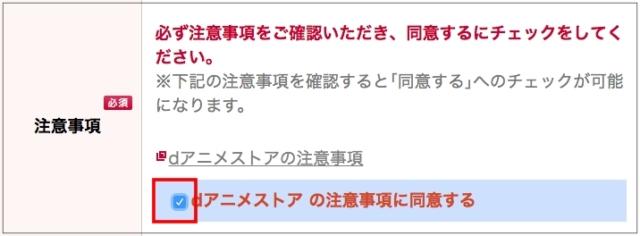 dアニメの解約方法23