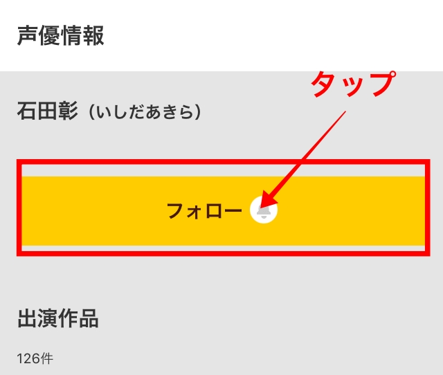 dアニメのアプリを使いこなす方法まとめ23