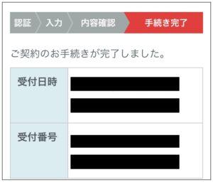 dアニメの無料おためしに登録する方法からログイン10