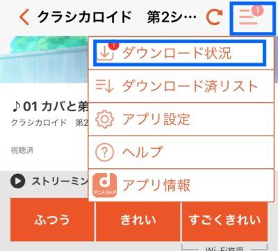 dアニメのアプリを使いこなす方法まとめ10