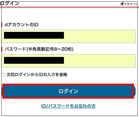 dアニメの無料おためしに登録する方法からログイン26