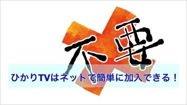 ひかりTVはネットで簡単に加入できる!