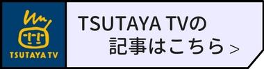 TSUTAYA TVの記事はこちら