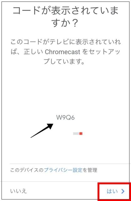 クロームキャストを使ってU-NEXTを見る具体的な方法8