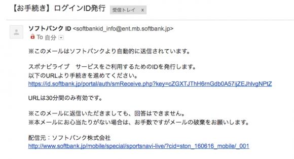 スポナビライブのログインID発行