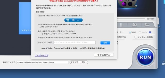 「MacX Video Converter Pro」のソフトを起動させる