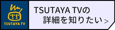 TSUTAYA記事はこちら