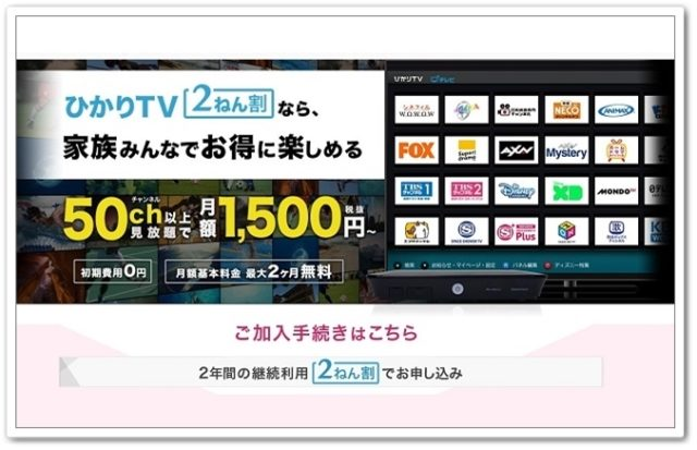 ひかりTVのバナー