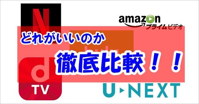 Hulu・NETFLIX・Amazon・dTV・U-NEXTの5社で徹底比較!