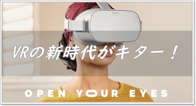 OculusGOでVRの新時代がきたー