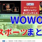 wowowスポーツまとめ!!のアイキャッチ