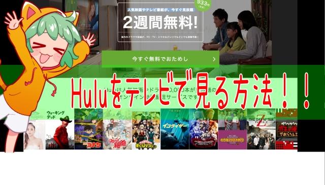 Huluをテレビに映す4つの方法のアイキャッチ