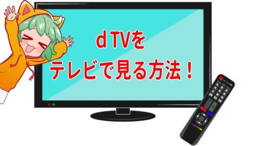 【大画面視聴!】dTVをテレビで見られる5つの方法とは
