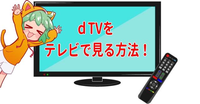 dTVをテレビで見られる5つの方法とはのアイキャッチ