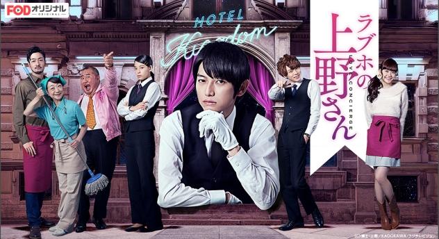 【FOD】恋愛指南ドラマ『ラブホの上野さん』のシーズン1〜2を完全無料で見る方法!2