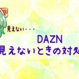 DAZNが上手く見れないときはここをチェック!原因と対処法を分かりやすく解説!