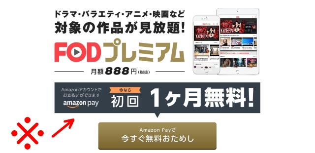 【FOD】恋愛指南ドラマ『ラブホの上野さん』のシーズン1〜2を完全無料で見る方法!1