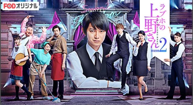 【FOD】恋愛指南ドラマ『ラブホの上野さん』のシーズン1〜2を完全無料で見る方法!3