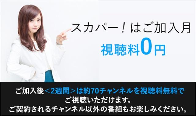 スカパーはご加入月の視聴料0円