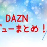 DAZN レビューまとめ!のアイキャッチ