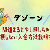 【DAZN】損をしないための入会方法を徹底解説!!のアイキャッチ