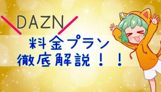 【DAZN】料金プランはどれが1番おトクなのか検証&徹底解説!!