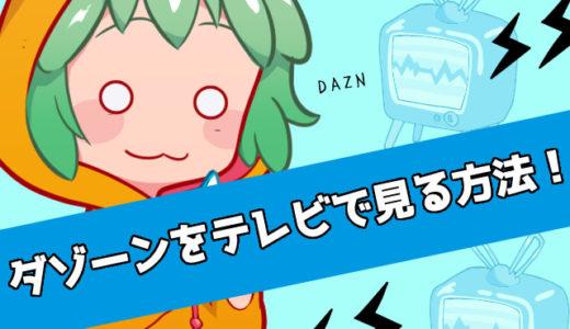 【迫力満点】DAZNをテレビで見る7つの方法と豆知識!!
