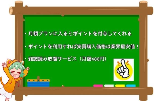 ひかりTVブックならマンガがおトクに楽しめる!1