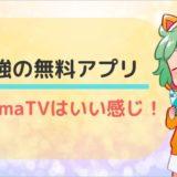 abemaTVはいい感じ!最強の無料アプリ
