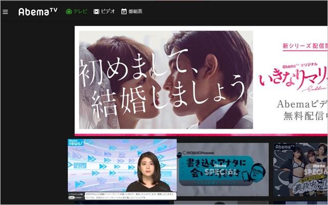 AbemaTVはインターネット上にあるテレビ局だよ