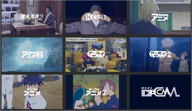 abemaTVにはアニメや専門チャンネルが盛りだくさん