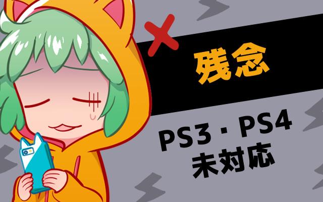 PS3やPS4には対応していない