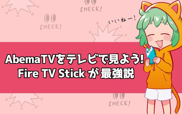 AbemaTVをFire TV Stickで見る方法と、見れないときの対処法
