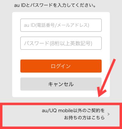 「au ID」を新規登録する