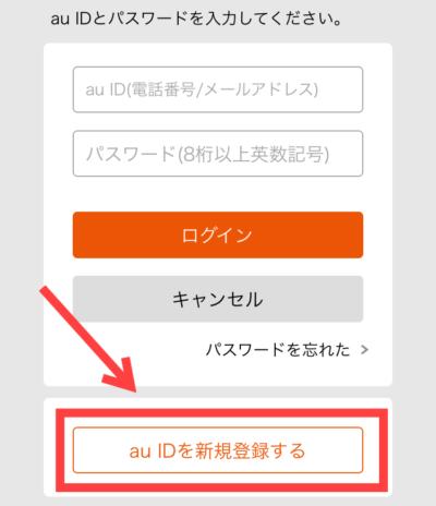 「au ID」を新規登録する2