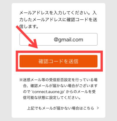 メールアドレスを入力して確認コードを送信