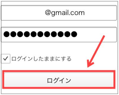 公式サイトでログインする2