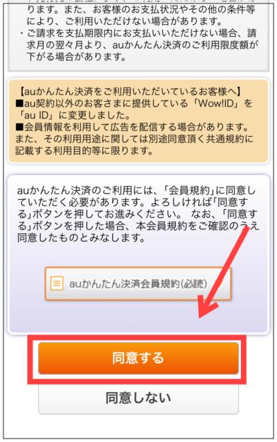 トップページの「無料でお試し」をタップ4